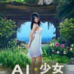 Cover de Ai Shoujo Ai para PC