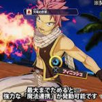 Gameplay de Fairy Tail PC