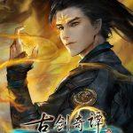 Cover de Gujian 3 PC