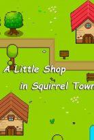 A LITTLE SHOP IN SQUIRREL TOWN